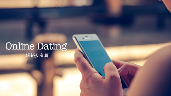 交友APP大評比 – OkCupid, tinder, Pairs, Paktor, CMB, Bumble…