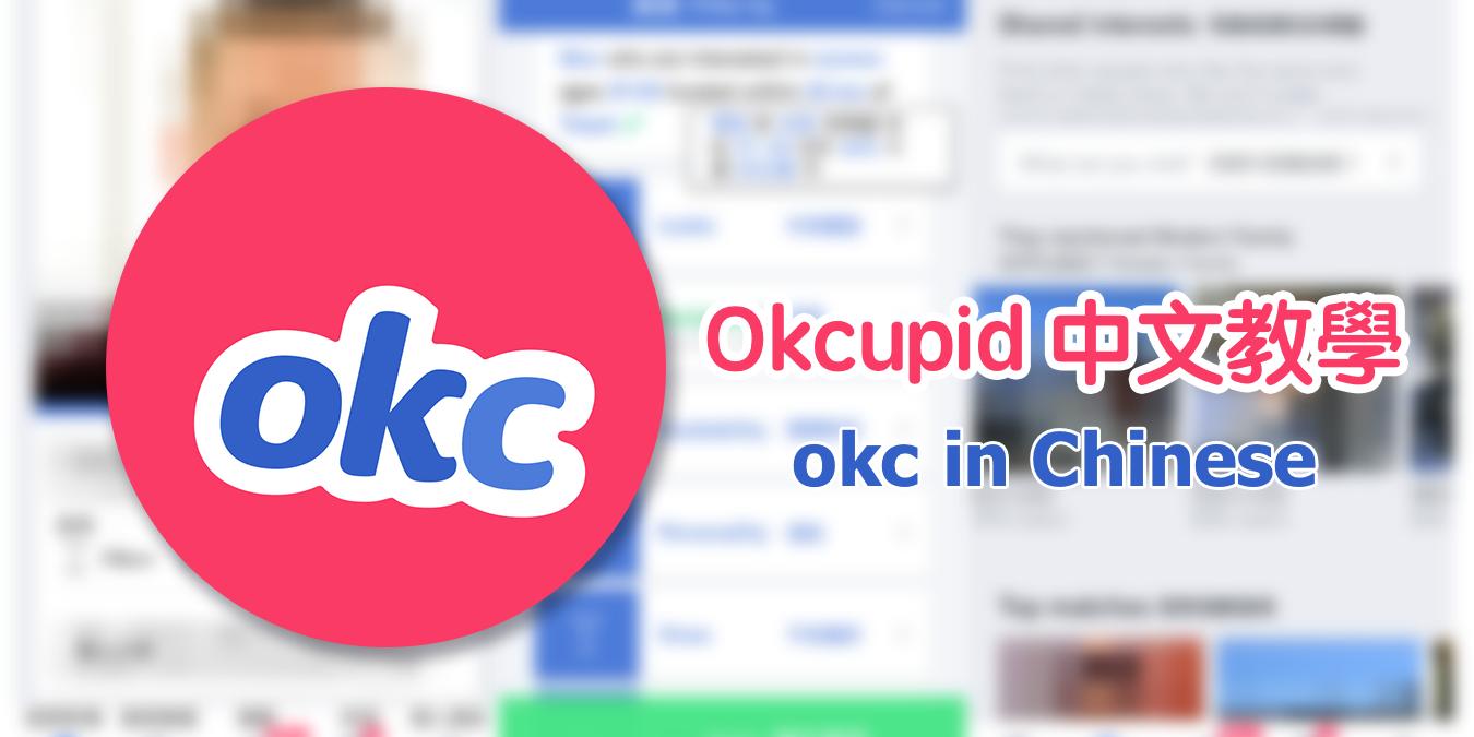 OkCupid 中文教學 使用說明 打開不再一頭霧水 | Always bdatin. 正向戀愛學