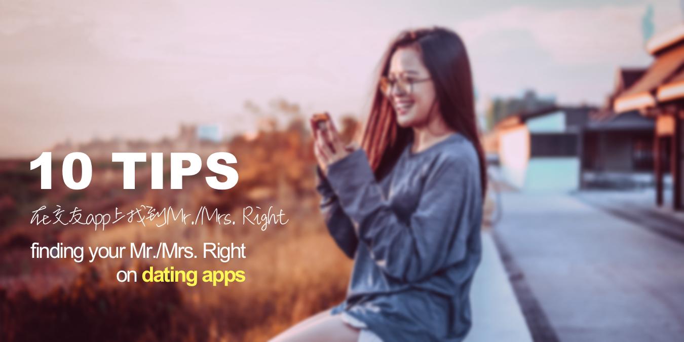 十大秘訣讓你在交友app上找到Mr./Mrs. Right