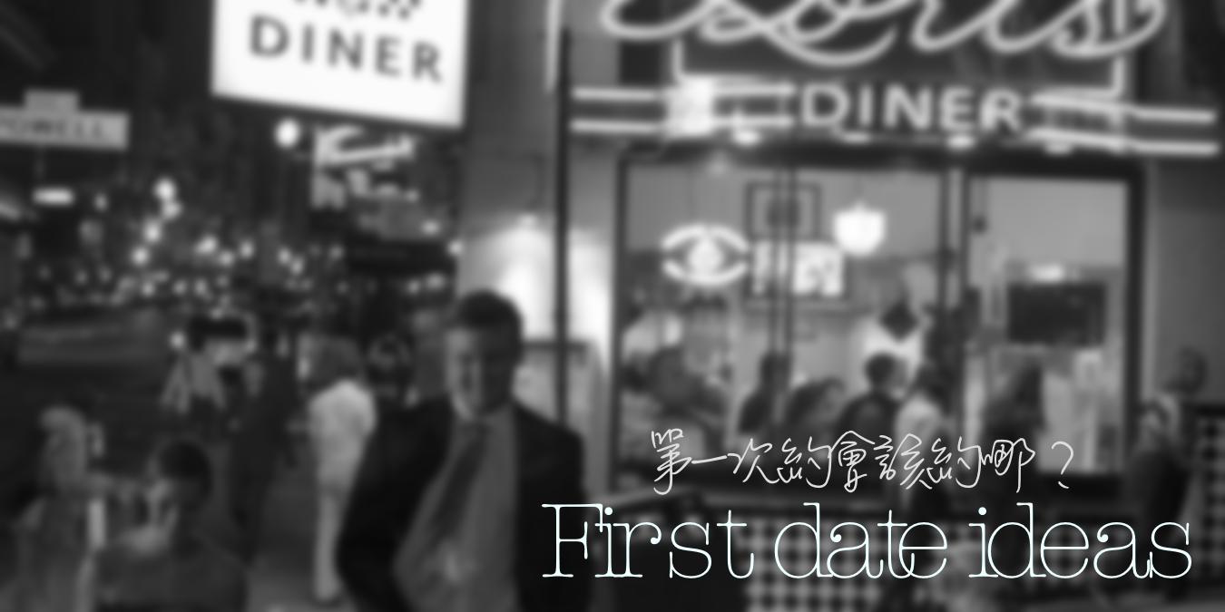 第一次約會該去哪好?咖啡店、高級餐廳、酒吧?