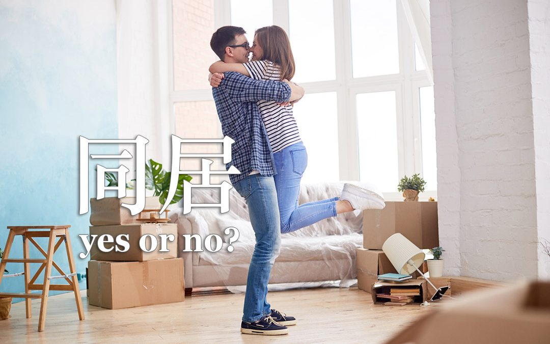 情侶住在一起好不好?同居的五大迷思